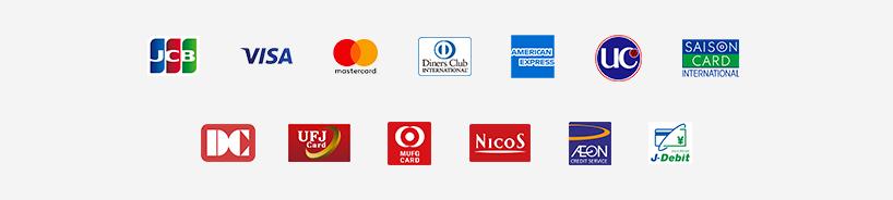 クレジット会社対応一覧